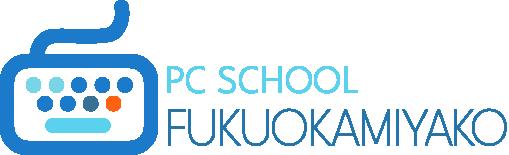 動画で学ぶパソコン教室  Fukuokamiyako